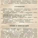 измайловский парк им.сталина 1938 год